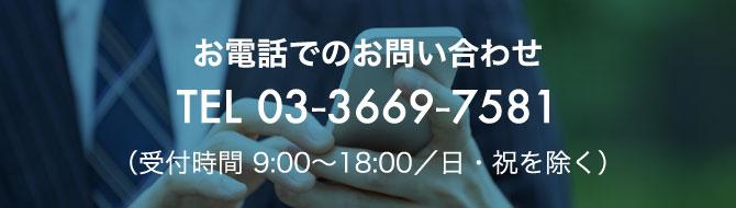 お電話でのお問い合わせは 03-3669-7581