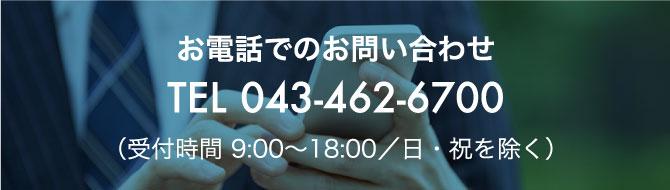 お電話でのお問い合わせは 043-462-6700