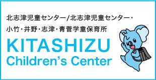 北志津児童センター/北志津児童センター・小竹・井野・志津・青菅学童保育所