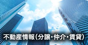 不動産情報(分譲・仲介・賃貸)