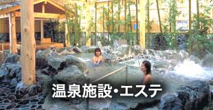 温泉施設・エステ