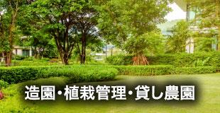 造園・植栽管理・貸し農園